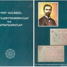 Հովհաննես Թումանյանին հասցեագրված` Գրիգոր Վանցյանի նամակներն ամփոփվել են նորընծա գրքում