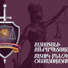 Վարույթ է ընդունվել ՔԿՀ պաշտոնատար անձի կողմից թմրամիջոցի ապօրինի իրացման փորձի փաստով հարուցված քրգործը