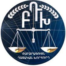 ԲԴԽ-ն հաստատել է սնանկության դատարանի դատավորների թեկնածուներին